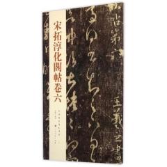 宋拓淳化阁帖卷六---中国历代经典碑帖