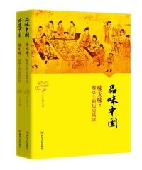 品味中国——味无味:餐桌上的历史风景