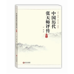 中国历代张天师评传(卷五)