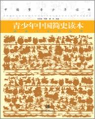 青少年中国简史读本