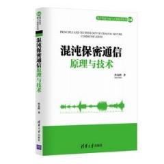混沌保密通信原理与技术(电子信息与电气工程技术丛书)