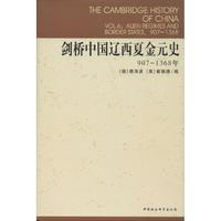 剑桥中国辽西夏金元史(907-1368年)(剑桥中国史)