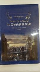 经典译林:美妙的新世界(精)