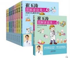 崔玉涛图解家庭育儿10:小儿常见病