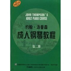 约翰汤普森成人钢琴教程(第二册)