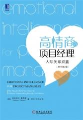 高情商的项目经理:人际关系双赢(原书第2版)