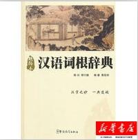 汉语词根辞典