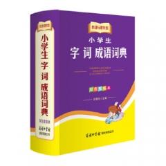 新课标教材版小学生字词成语词典(双色重排本)