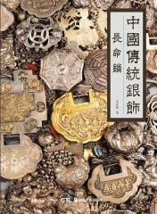 中国传统银饰——长命锁