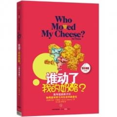 谁动了我的奶酪(青少年版)