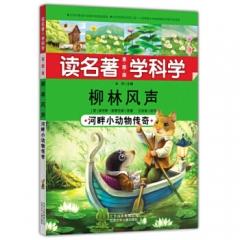 读名著学科学 柳林风声——河畔小动物传奇