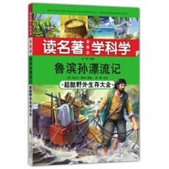 读名著学科学 鲁滨孙漂流记——超酷野外生存大全