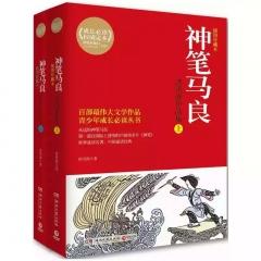 神笔马良:洪汛涛作品集(全2册)