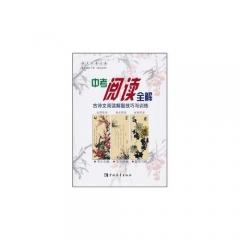 中考阅读全解古诗文阅读解题技巧与训练(最新修订版)