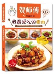 我最爱吃的猪肉.贺师傅幸福厨房系列1