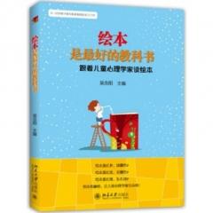 绘本是最好的教科书:跟着儿童心理学家读绘本