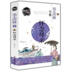 笔尖上的中国-季羡林专集怀念母亲