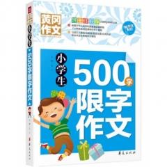 小学生500字限字作文(文轩)