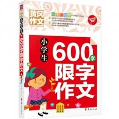 小学生600字限字作文(文轩)