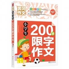 小学生200字限字作文(文轩)