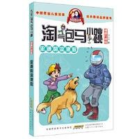 淘气包马小跳(漫画升级版)忠诚的流浪狗