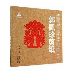 郭佩珍剪纸·中国民间剪纸传承大师系列丛书