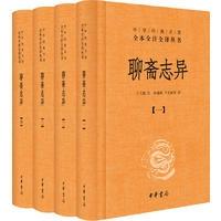 聊斋志异(全四册)(精)--中华经典名著全本全注全译