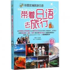 彩图实境旅游日语:带着日语去旅行(附赠MP3光盘)