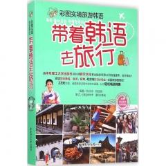 彩图实境旅游韩语:带着韩语去旅行(附赠MP3光盘)