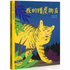 精品动物故事·美绘桥梁书--我的猎虎朋友