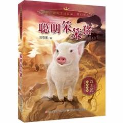 动物小说大王沈石溪;奇幻书系:聪明笨笨猪