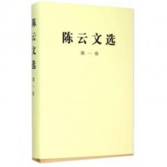 陈云文选(第一卷)