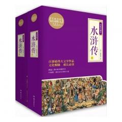 水浒传(绣像珍藏本,全2册)