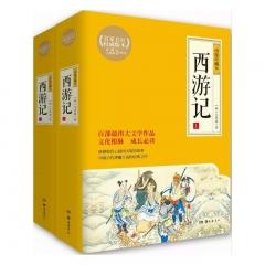西游记(绣像珍藏本,全2册)