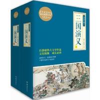 三国演义(绣像珍藏本,全2册)
