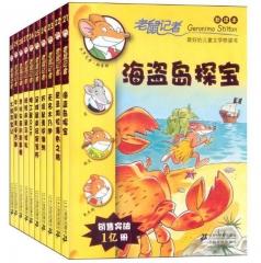 老鼠记者六周年纪念版 3 礼盒装 (21-30)