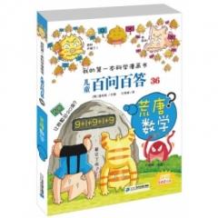 荒唐数学/儿童百问百答36