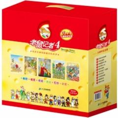 老鼠记者六周年纪念版 4 礼盒装 (31-40)