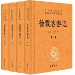 徐霞客游记(全四册精)--中华经典名著全本全注全译