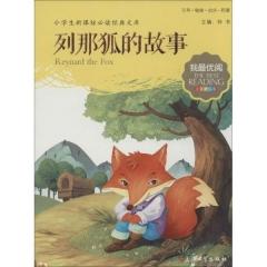 列那狐的故事-我最优阅