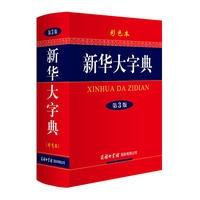 《新华大字典》(第3版 彩色本)