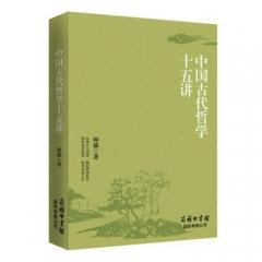 中国古代哲学十五讲