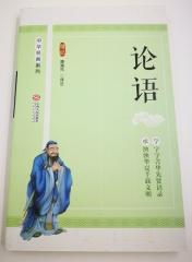 新华书店 正版图书 包邮| 学校指定 中华经典系列 论语