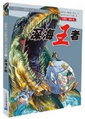 深海王者 /穿越恐龙纪9