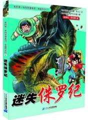 穿越恐龙纪 5 迷失侏罗纪     我的第一本科学漫画书
