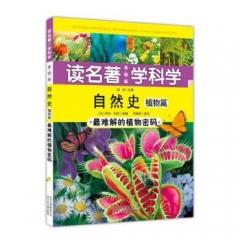 自然史 植物篇——最难解的植物密码