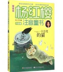 一只会笑的猫/樱桃园·杨红樱注音童书 升级版