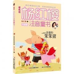 亲爱的笨笨猪/樱桃园·杨红樱注音童书 升级版