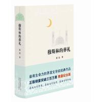 霍达:穆斯林的葬礼