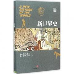 新世界史(第一卷)